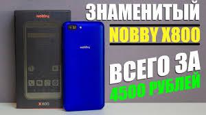 ЛУЧШИЙ ДЕШЁВЫЙ <b>ТЕЛЕФОН</b> ЗА 4500 РУБЛЕЙ - <b>NOBBY X800</b> ...