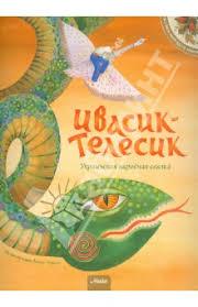 """Книга: """"<b>Ивасик</b>-<b>Телесик</b>. <b>Украинская народная сказка</b>"""". Купить ..."""