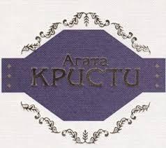Книжная серия «<b>Агата Кристи</b>. <b>Полное</b> собрание детективных ...