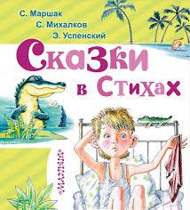 Сказки в стихах (Михалков С.В., <b>Маршак</b> С.Я, <b>Успенский Э</b>.Н ...