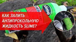 Как залить антипрокольную жидкость Slime | Велошкола - YouTube