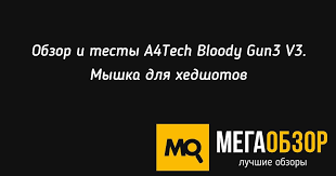 Обзор и тесты <b>A4Tech Bloody</b> Gun3 <b>V3</b>. Мышка для хедшотов ...
