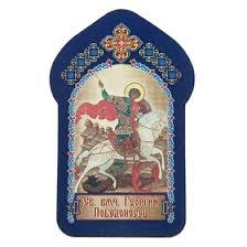 """<b>Икона</b> для ношения с собой """"<b>Святой великомученик Георгий</b> ..."""