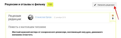 <b>Как написать</b> рецензию — Помощь Mail.ru. <b>Кино</b> Mail.ru