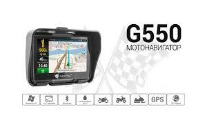 Обзор мотонавигатора <b>Navitel G550</b> Ударопрочный и ...