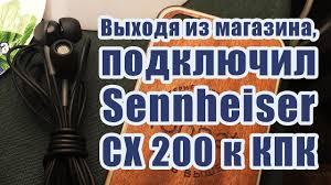 <b>Sennheiser CX 200</b> почему все покупают, хотя они отстойные ...