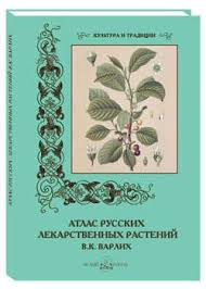 <b>Атлас</b> русских лекарственных растений. В.К. Варлих Иванов С.И ...