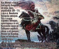 Резултат с изображение за небесният знак на българите