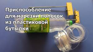 <b>Приспособление для нарезки</b> полосок из пластиковой бутылки ...