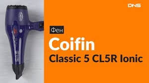 Распаковка <b>фена Coifin Classic 5</b> CL5R Ionic / Unboxing Coifin ...