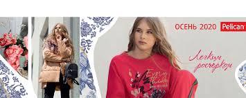 Детская и женская одежда Пеликан (<b>Pelican</b>), официальный сайт ...