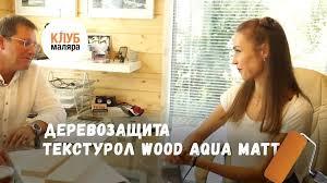 Купить <b>Деревозащитное средство Текстурол</b> Wood Aqua Matt ...
