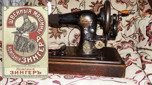 <b>Зингер</b> Мифы и Правда о стоимости <b>швейной машинки</b> - YouTube