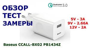 <b>Baseus</b> CCALL-BX02 PB1434Z <b>сетевое зарядное устройство</b> ...