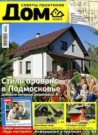 «Дом» . Семейный деловой журнал. 2015_10-ocr+огл by Vera350 ...