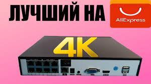 <b>8 канальный ip</b> poe <b>видеорегистратор</b> 4к который можно брать