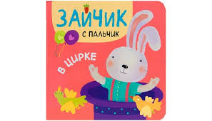 <b>Мозаика</b>-<b>Синтез Зайчик</b> с пальчик В цирке - Акушерство.Ru