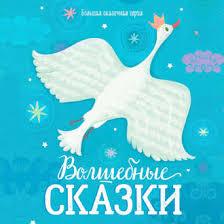 Краткое содержание русских народных <b>волшебных</b> сказок
