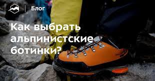 Как выбрать альпинистские <b>ботинки</b>? — Блог «Спорт-Марафон»