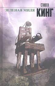 <b>Зеленая миля</b> (<b>Кинг</b> С.) - купить книгу с доставкой в интернет ...