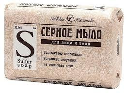 <b>Мыло для умывания</b> Серное — купить по выгодной цене на ...