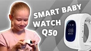 Детские умные <b>часы</b> с GPS трекером Smart <b>Baby Watch</b> Q50 ...