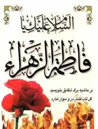 مقام حضرت زهرا(س)/داستان مباهله/بسیار مهم
