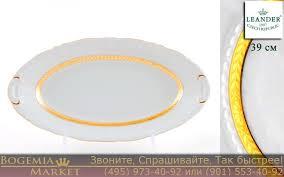 Купить <b>Блюдо овальное Соната</b> (Sonata). Золотая лента. Чехия ...