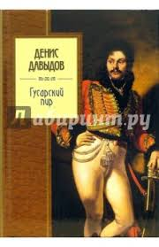 """Книга: """"<b>Гусарский пир</b>"""" - Денис <b>Давыдов</b>. Купить книгу, читать ..."""
