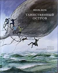 Таинственный <b>остров</b>: роман Верн Жюль Габриэль | Буквоед ...