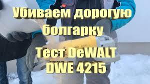 <b>Угловая шлифмашина DeWALT DWE4227</b> | Купить в Москве и с ...