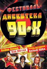 <b>Дискотека 90-х</b> (Новочеркасск) | билеты на концерт в Ростове-на ...