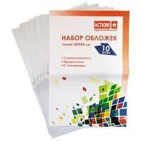 <b>Action</b>! Обложки для книг самоклеящиеся 300х450, 10 штук ...
