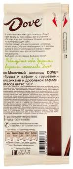 Купить <b>Шоколад Dove</b> молочный груша и вафля, 90 г по низкой ...