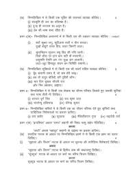 up board question paper th studychacha