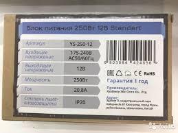 Импульсный <b>блок питания</b> 250W 12V купить в Москве с доставкой ...