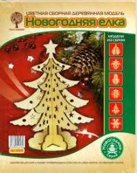 """""""<b>Сборная деревянная модель</b> """"Новогодняя елка"""" (80021)"""" купить ..."""