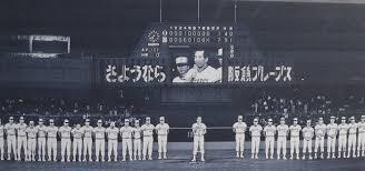 「阪急西宮球場画像」の画像検索結果