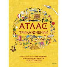 Купить Книга для детей <b>Clever Атлас</b> приключений в каталоге ...