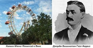 Этот день в истории: 1893 год — запущено первое Чёртово ...