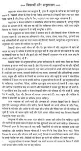 """essay on the """"student and discipline"""" in hindi"""