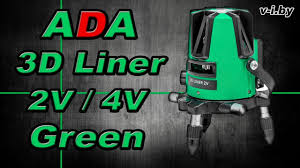 Лазерный <b>нивелир ADA 3D</b> Liner 2V Green и <b>3D</b> Liner 4V Green ...