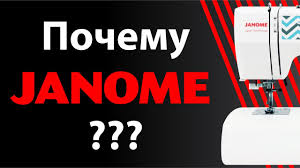 ПОЧЕМУ <b>JANOME</b> ПОЛЕЗНЫЕ СОВЕТЫ ✔️ Секрет ...