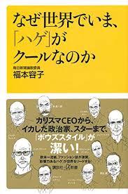「福本容子著書」の画像検索結果