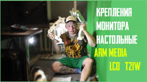 <b>Кронштейны</b> для мониторов <b>Arm Media</b> LCD-T21 - YouTube