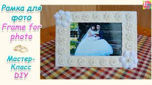 <b>рамка для фото</b> своими руками мастер-класс frame for photo diy