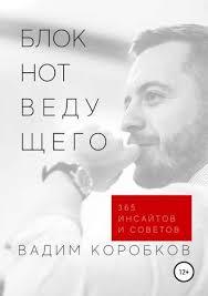 Вадим Сергеевич Коробков, <b>Блокнот</b> ведущего – читать онлайн ...