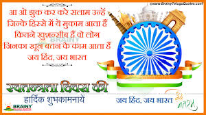 th independence day greetings in hindi language hindi here is a happy 15th greetings and quotations shayari in hindi language top famous