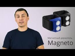 <b>Магнитный держатель для спортивных</b> шейкеров Magneto, синий