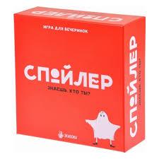 <b>Настольная игра ЭКИВОКИ Спойлер</b> — купить в интернет ...